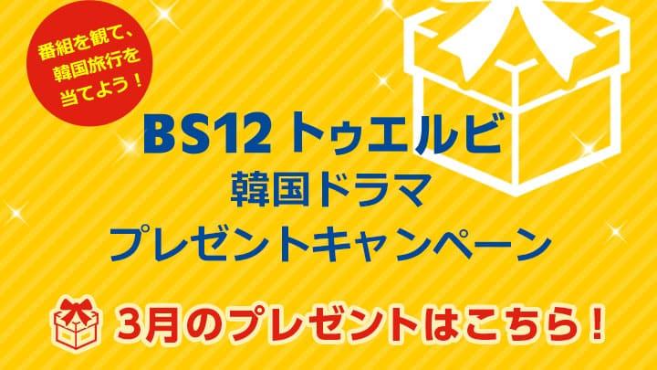 韓国ドラマをみて「韓国ソウル2泊3日旅行(ロケ地巡り付)」ペア1組を当てよう!のサムネイル