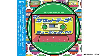 カセットなのにCD!? 『ザ・カセットテープ・ミュージックCD』発売決定!! 発売記念トークイベントも開催のサムネイル