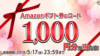 「BS12アジアドラマ」TwitterをフォローしてAmazonギフト券のコードを当てよう!のサムネイル