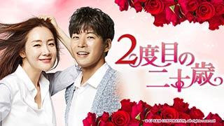韓国ドラマ「2度目の二十歳」のサムネイル