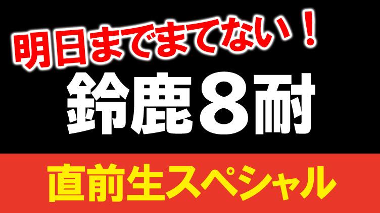 明日までまてない!?鈴鹿8耐第38回大会 直前生スペシャル!!のサムネイル