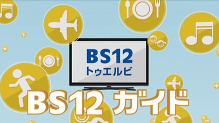 BS12ガイドのサムネイル