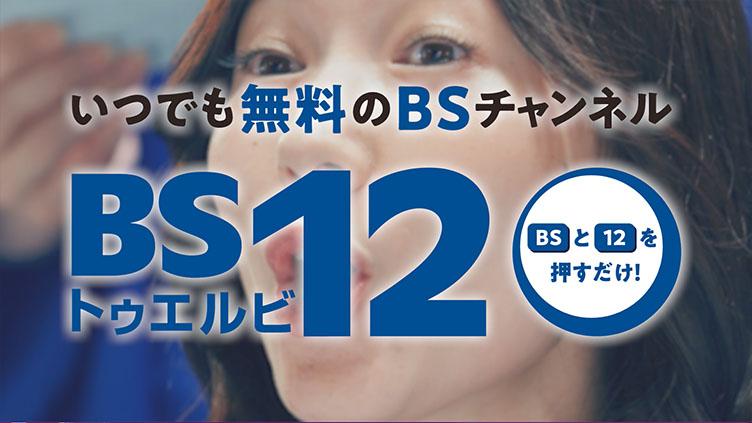 全国で「BS12 トゥエルビ」CM放送中!のサムネイル
