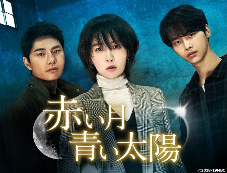 韓国ドラマ「赤い月青い太陽」のメインビジュアル