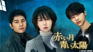 韓国ドラマ「赤い月青い太陽」のサムネイル