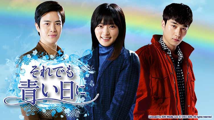 韓国ドラマ「それでも青い日に」のサムネイル