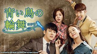 韓国ドラマ「青い鳥の輪舞(ロンド)」のサムネイル