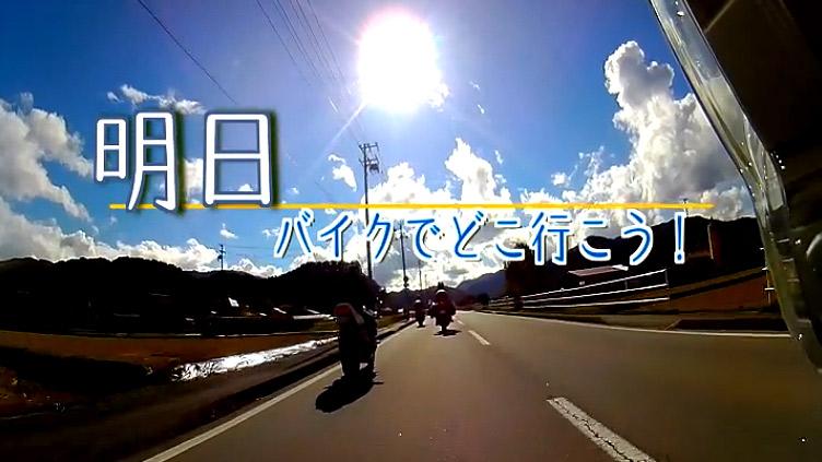 明日バイクでどこ行こう!のメインビジュアル