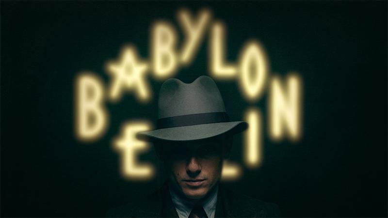 BS12 日本初放送記念 『バビロン・ベルリン』プレミア上映会・トークイベント