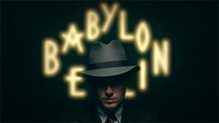 《第1話先行上映に200名様をご招待》 BS12 日本初放送記念 『バビロン・ベルリン』プレミア上映会・トークイベントのサムネイル