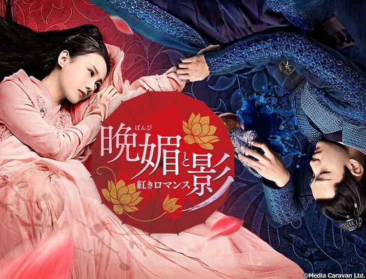 中国ドラマ「晩媚と影~紅きロマンス~」のメインビジュアル