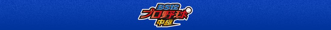 プロ野球中継 2020(BS12 無料放送・視聴)メインビジュアル