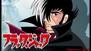 アニメ「ブラック・ジャック」のサムネイル
