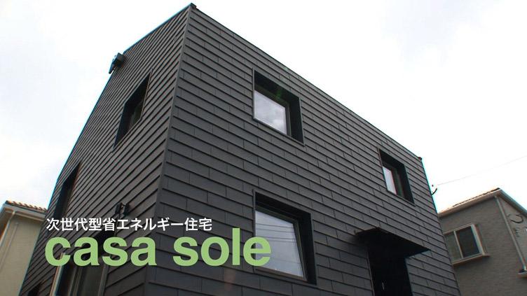 住宅革命~進化するエコ住宅casa soleのサムネイル