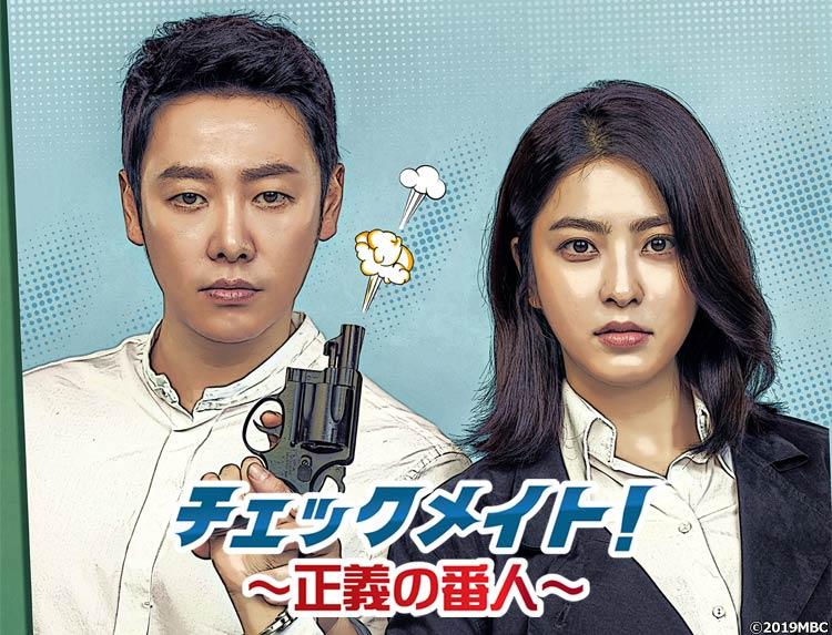 韓国ドラマ「チェックメイト!~正義の番人~」のメインビジュアル