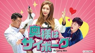 韓国ドラマ「奥様はサイボーグ」のサムネイル