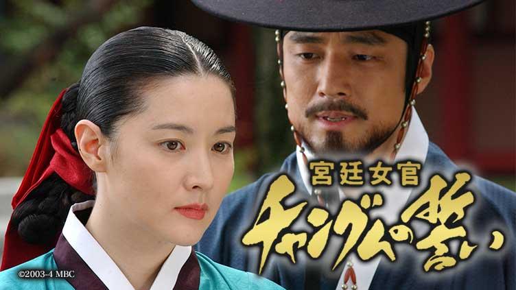 韓国ドラマ「宮廷女官チャングムの誓い」のサムネイル