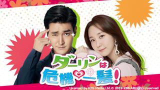 韓国ドラマ「ダーリンは危機一髪!」のサムネイル