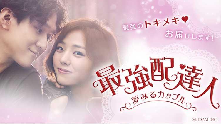 韓国ドラマ「最強配達人~夢みるカップル~」のサムネイル