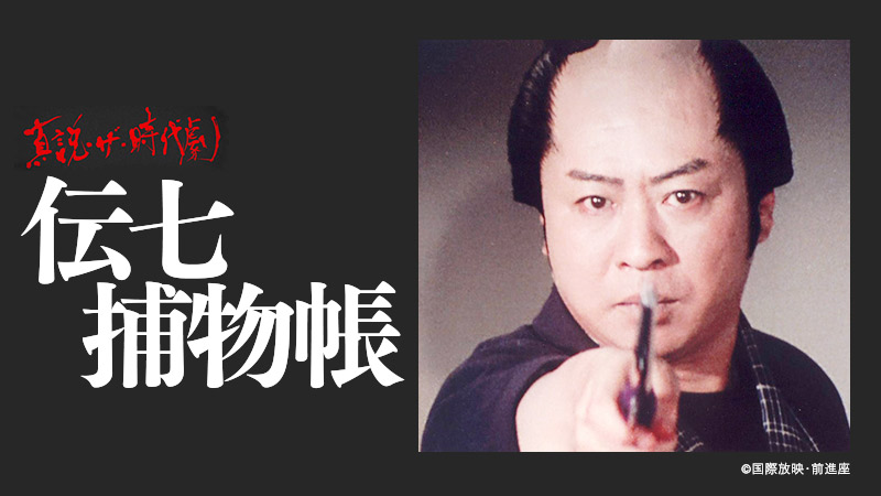 伝七捕物帳のメインビジュアル