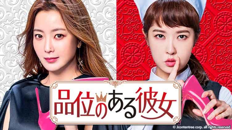 韓国ドラマ「品位のある彼女」のサムネイル