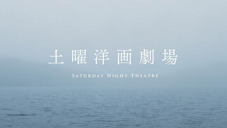 傑作サスペンス映画をラインアップ 「土曜洋画劇場」 5月放送の4作品をご紹介!のサムネイル