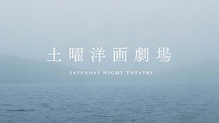土曜洋画劇場のサムネイル