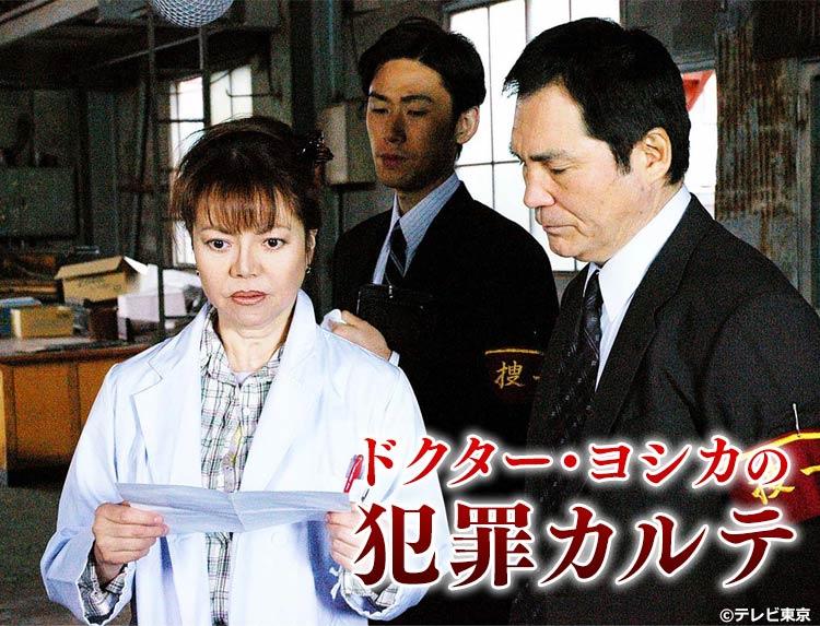 ドラマ「ドクター・ヨシカの犯罪カルテ」のメインビジュアル