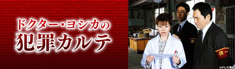 ドラマ「ドクター・ヨシカの犯罪カルテ」メインビジュアル