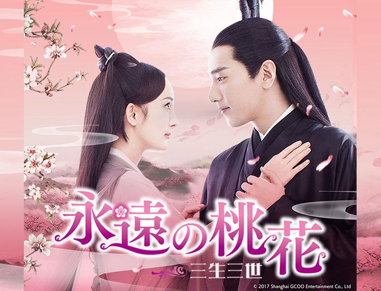 中国ドラマ「永遠の桃花~三生三世~」のトップイメージ