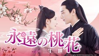 中国ドラマ「永遠の桃花~三生三世~」のサムネイル