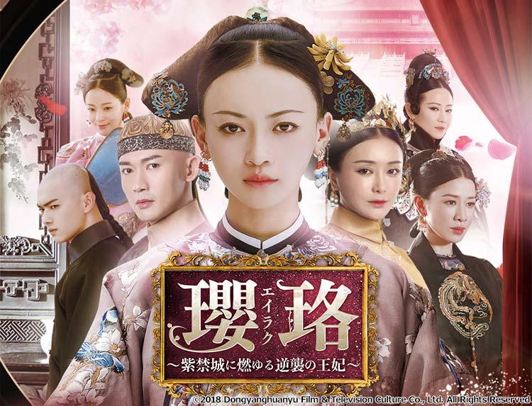 中国ドラマ「瓔珞(エイラク)~紫禁城に燃ゆる逆襲の王妃~」のトップイメージ