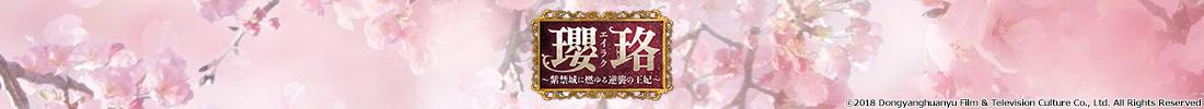 中国ドラマ「瓔珞(エイラク)~紫禁城に燃ゆる逆襲の王妃~」メインビジュアル
