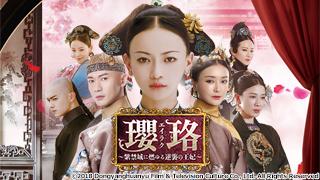 中国ドラマ「瓔珞(エイラク)~紫禁城に燃ゆる逆襲の王妃~」のサムネイル
