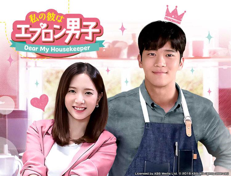 韓国ドラマ「私の彼はエプロン男子~Dear My Housekeeper~」のトップイメージ
