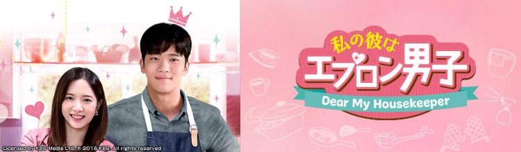 韓国ドラマ「私の彼はエプロン男子~Dear My Housekeeper~」メインビジュアル