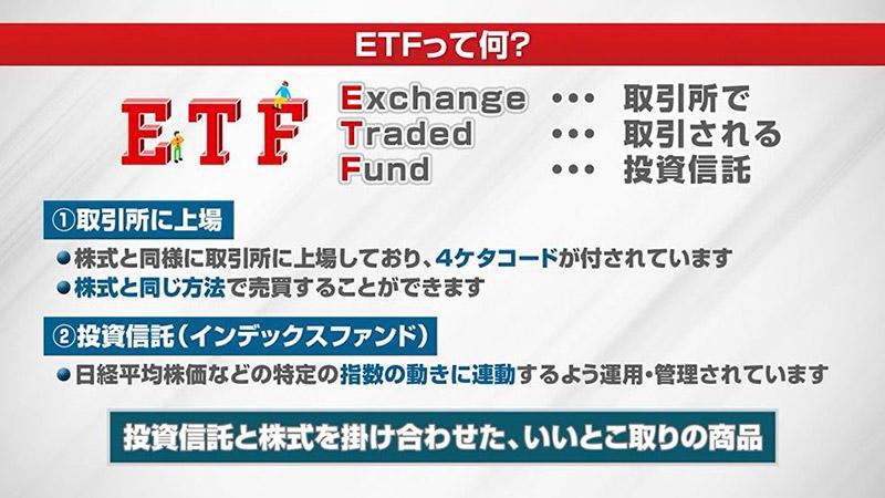 ETF・アナライズ ~あなたの知らないETFの世界~