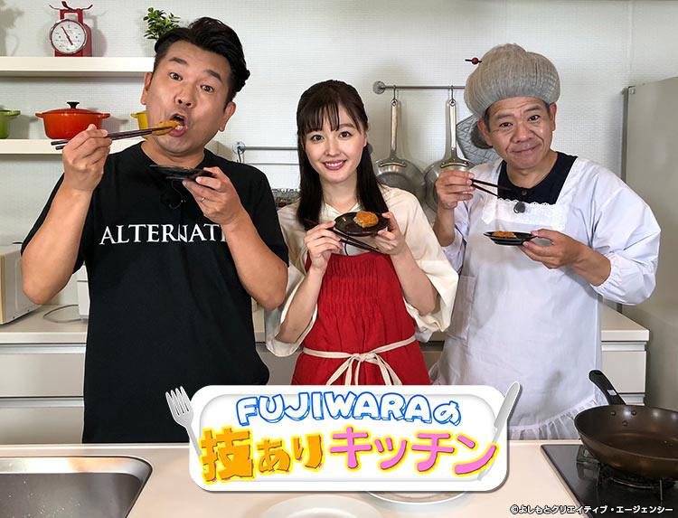 FUJIWARAの技ありキッチンのメインビジュアル