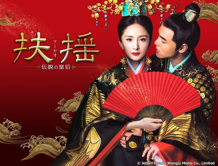 中国ドラマ「扶揺(フーヤオ)~伝説の皇后~」のトップイメージ