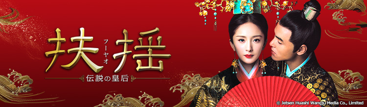 中国ドラマ「扶揺(フーヤオ)~伝説の皇后~」メインビジュアル