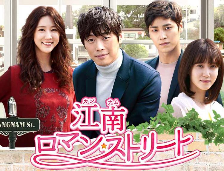 韓国ドラマ「江南ロマン・ストリート」のメインビジュアル