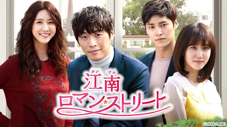 韓国ドラマ「江南ロマン・ストリート」のサムネイル