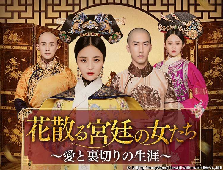 中国ドラマ「花散る宮廷の女たち~愛と裏切りの生涯~」のトップイメージ