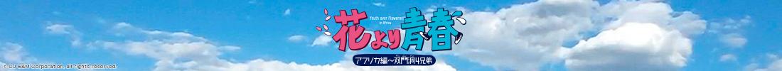 韓国バラエティ「花より青春アフリカ編~双門洞4兄弟~」メインビジュアル