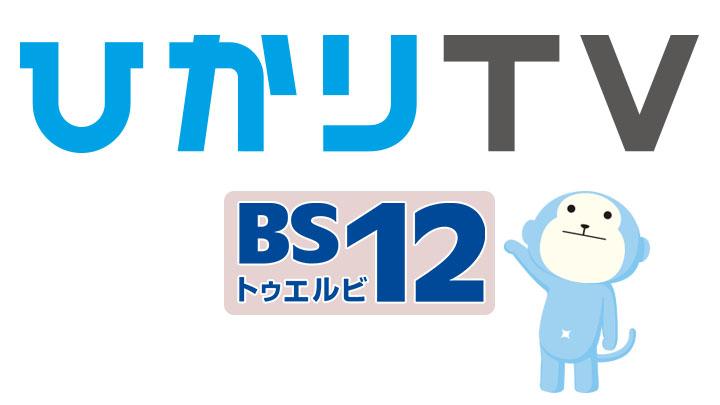 ひかりTVで「BS12 トゥエルビ」が視聴できる!素敵なプレゼントも!のサムネイル