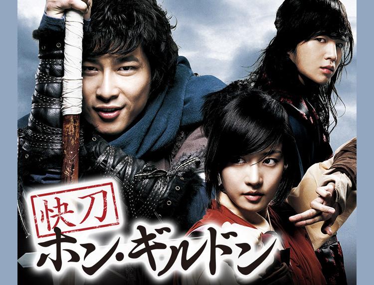 韓国ドラマ「快刀ホン・ギルドン」のメインビジュアル
