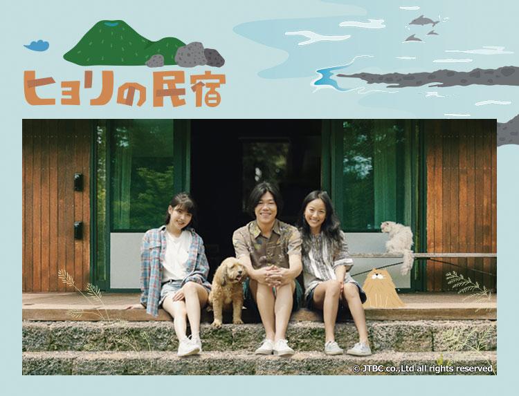 韓国バラエティ「ヒョリの民宿1」のトップイメージ