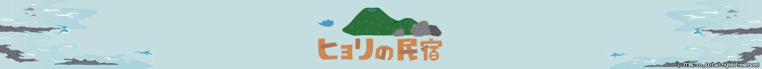 韓国バラエティ「ヒョリの民宿1」メインビジュアル