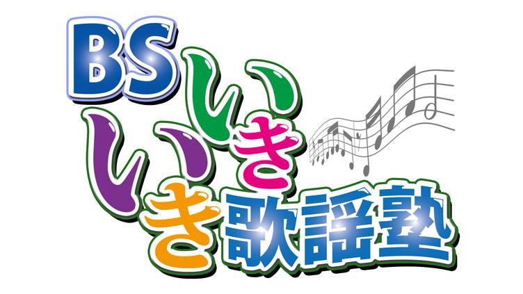BSいきいき歌謡塾のメインビジュアル