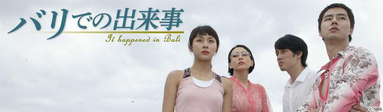 韓国ドラマ「バリでの出来事」メインビジュアル